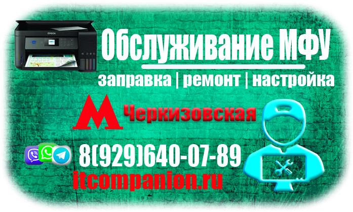 Обслуживание оргтехники Черкизовская