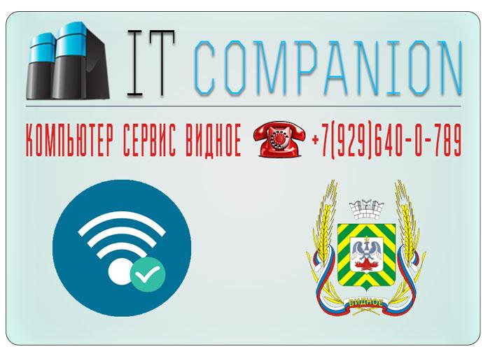 Компьютерный мастер Видное