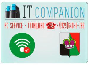 Компьютер сервис Голицыно