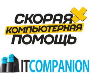 IT Companion - скорая компьютерная помощь в Москве и Московской области