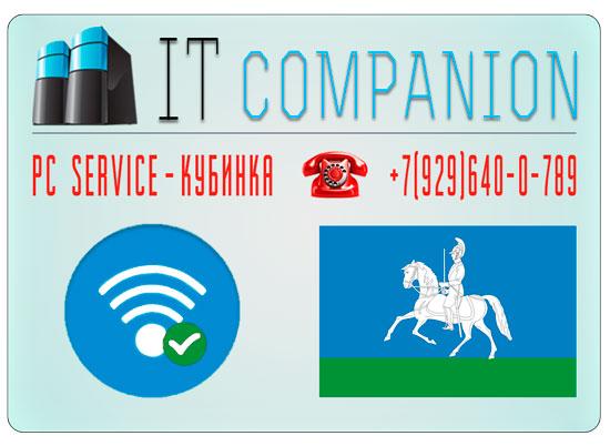 Компьютер сервис Кубинка