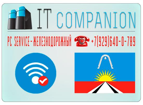 Компьютерный сервис Железнодорожный