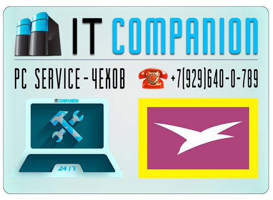 Компьютер сервис Чехов