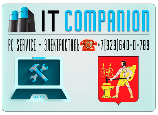 Компьютер сервис город Электросталь