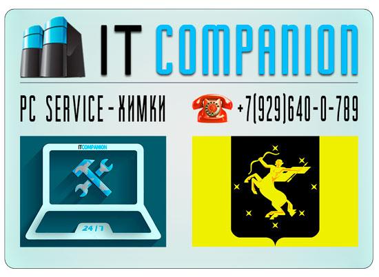 Компьютер сервис Химки