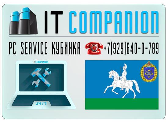 Компьютерный Сервис Кубинка, Старый городок