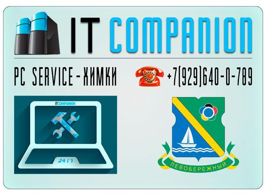 Компьютер сервис Левобережный