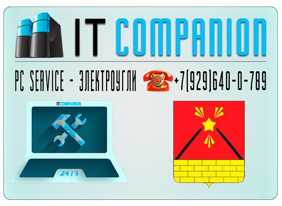 Компьютер сервис Электроугли
