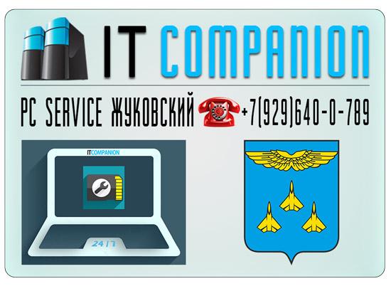 Восстановление файлов Жуковский