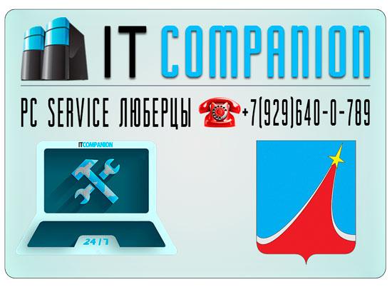 Компьютерный Сервис Люберцы