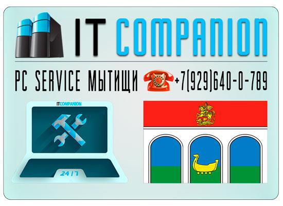 Компьютерный Сервис городской округ Мытищи