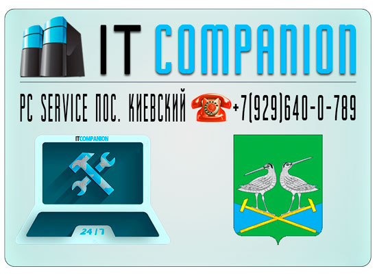 Компьютер Сервис Киевский