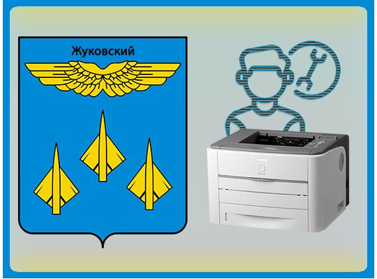 Принтер Сервис Железнодорожный