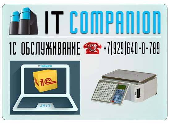 Автоматизация бизнеса, доработка 1С, продажа и настройка торгового оборудования