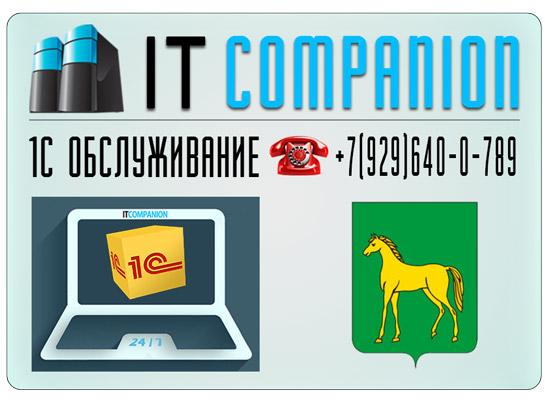 ITCOMPANION программист 1C Бронницы