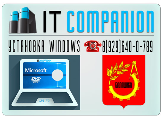 Установка Windows Балашиха