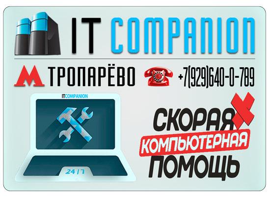 Компьютер Сервис в районе метро Тропарёво