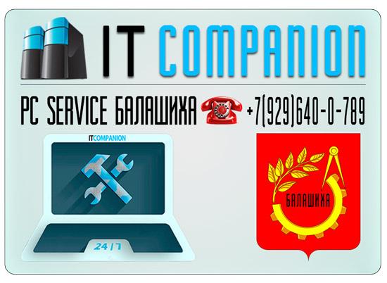 Компьютерный мастер в Балашихе