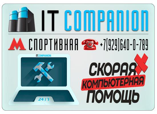 Срочная компьютерная помощь на дому метро Спортивная