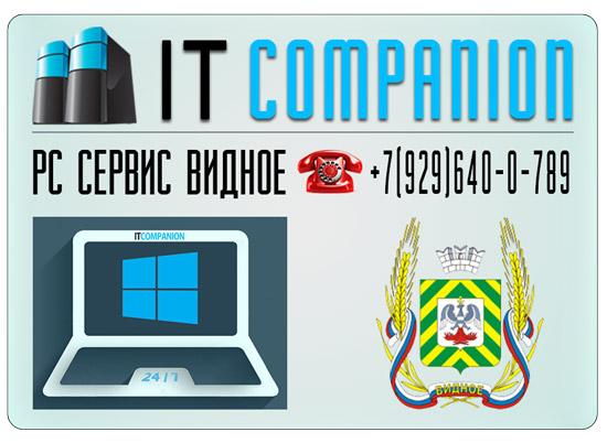 Установка Windows Видное