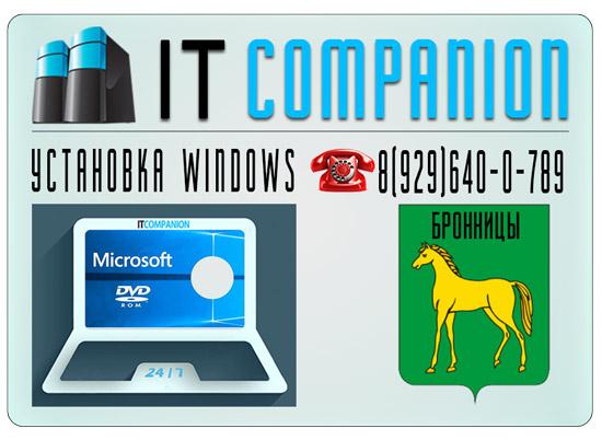 Компьютерный Сервис Бронницы, Установка Windows