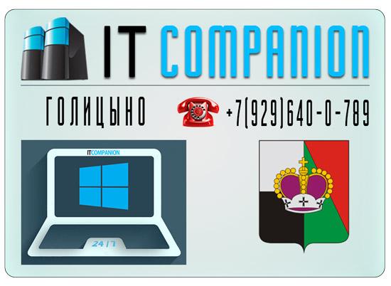 Установка Windows на дому в Голицыно