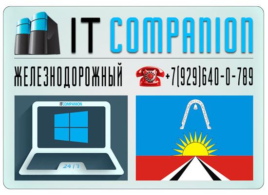 Установка Windows Железнодорожный