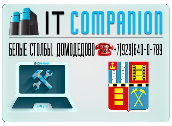 Компьютер сервис Домодедово, Белые Столбы