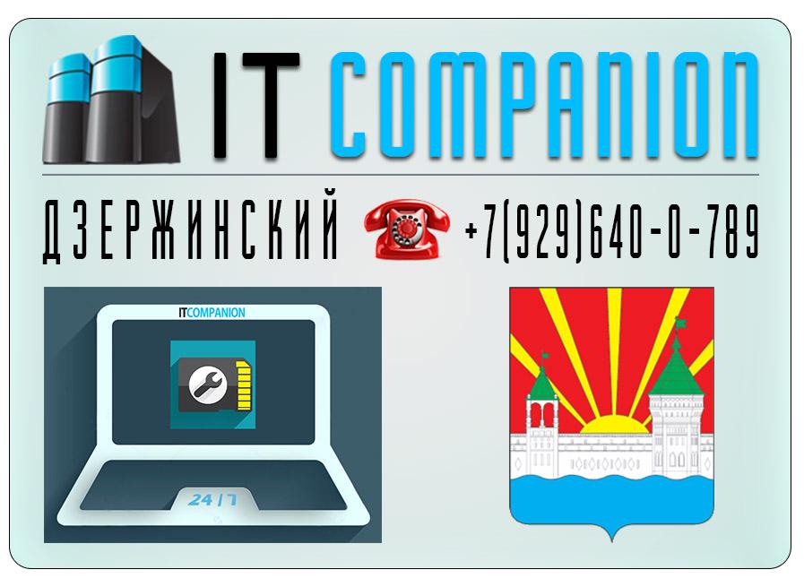 Восстановление информации Дзержинский