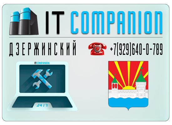 Компьютерный мастер Дзержинский