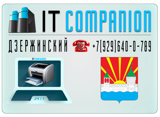 ITCOMPANION -мастер по принтерам МФУ Дзержинский