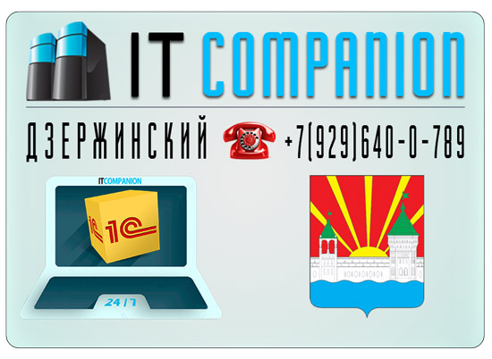 Программист 1С в Дзержинском