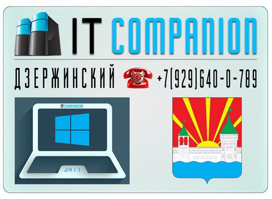 ITCOMPANION установка Виндовс Дзержинский