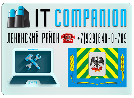 Компьютерный Сервис Ленинский городской округ