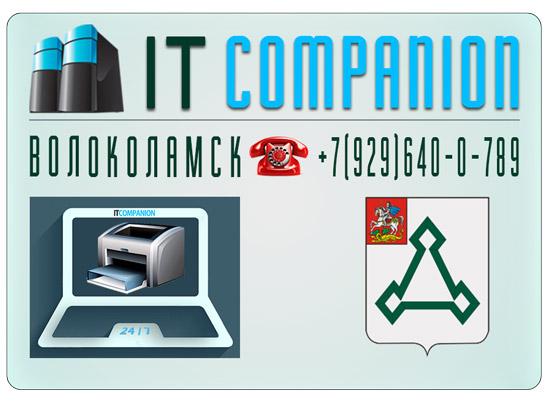 Принтер Сервис Волоколамск
