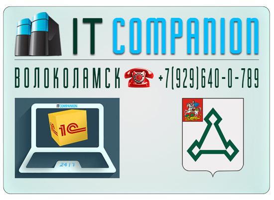 Программист 1С Волоколамск