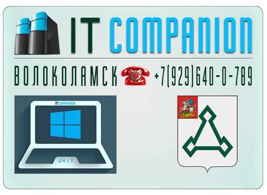 ITCOMPANION Установка Windows Волоколамск
