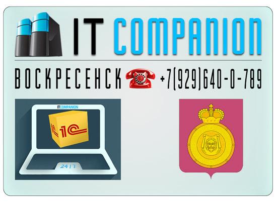 Программист 1С Воскресенск: настройка, доработка сопровождение