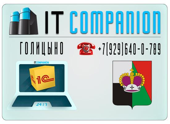 ITCOMPANION_программист 1C Голицыно