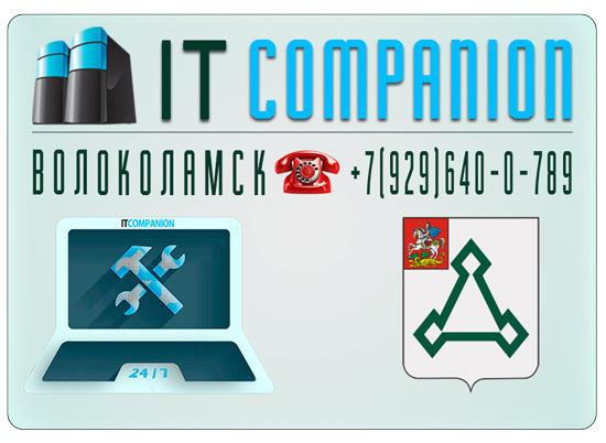 Ремонт ноутбуков и моноблоков Волоколамск