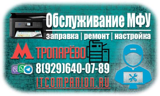 Обслуживание компьютерной и оргтехники в районе метро Тропарёво