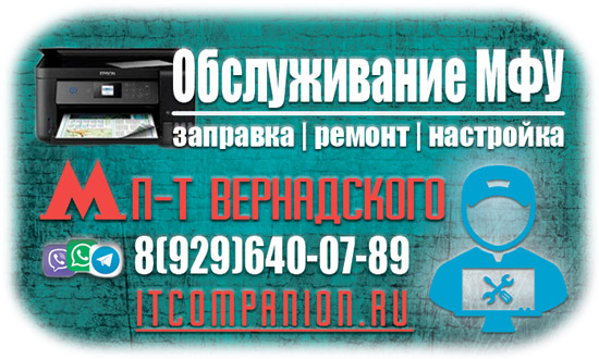 Настройка МФУ, принтеров в сети, метро пр-т Вернадского