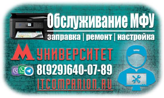 Установка и настройка МФУ, принтеров метро Университет
