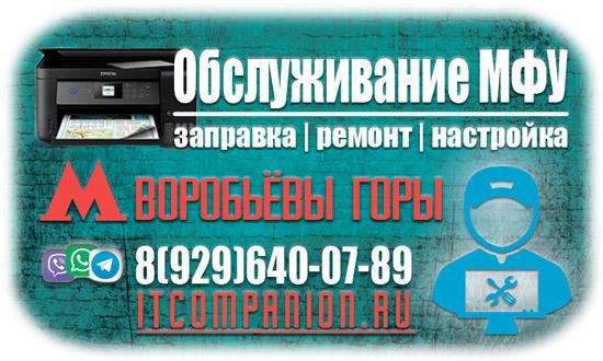 Обслуживание оргтехники Воробьёвы горы, Установка и настройка МФУ