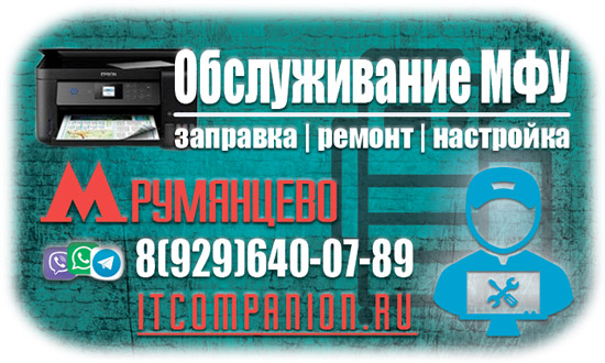 Обслуживание оргтехники Румянцево