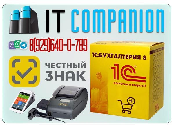 Полное сопровождение 1С, автоматизация бизнеса, доработка 1С, продажа и настройка торгового оборудования