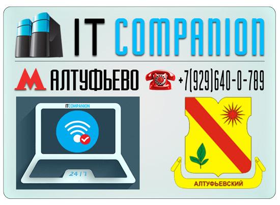 Настройка Wi-Fi Алтуфьево