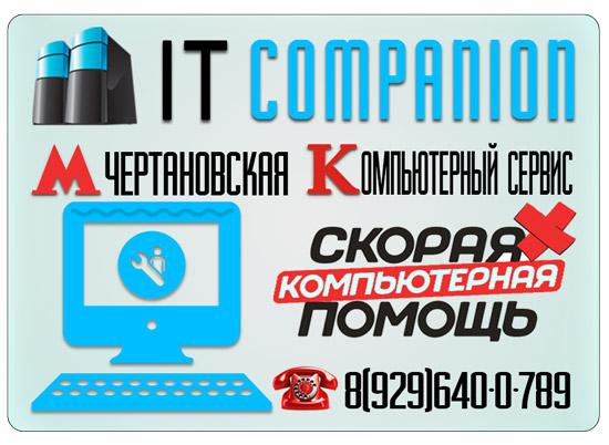 Компьютер Сервис в районе метро Чертановская