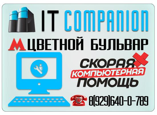 Компьютер сервис м. Цветной Бульвар