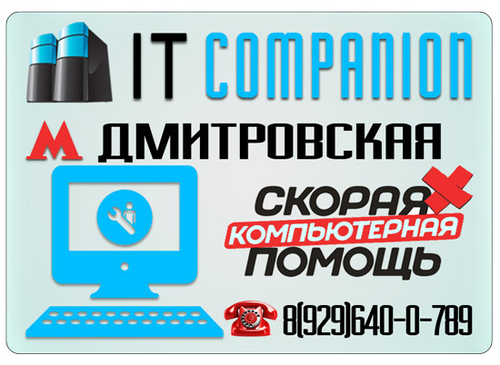 Компьютер Сервис метро Дмитровская